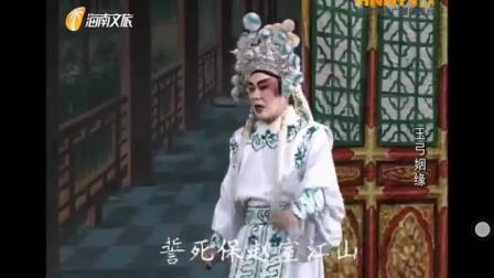 海南琼剧《玉弓姻缘》全本由澄迈县琼剧团演出