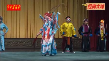 京剧【红鬃烈马】倪茂才-阎建华-凌珂-张蕾蕾-马佳-张欢-陈洋-黄丽珠-佟克旺