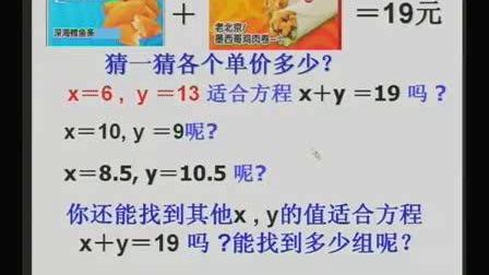 人教版七年級數學下册第八章8.1《二元一次方程组》高清