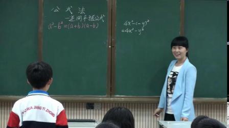 《用平方差公式因式分解》