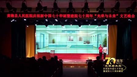黄梅县人民医院2019年《光荣与未来》文艺汇演完整版