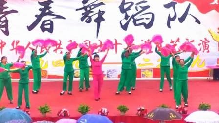 洞口县青春舞蹈队庆祝华诞七十周年文艺汇演