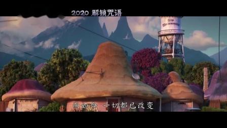 《1/2的魔法》全新预告片