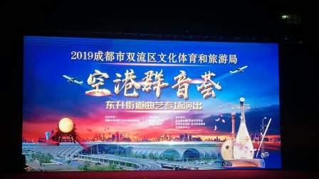 2019成都市双流区文化体育和旅游局 空港群音荟东升街道曲艺专场演出