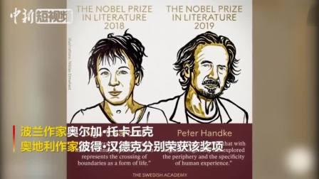 2018和2019年诺贝尔文学奖揭晓 授予波兰和奥地利作家
