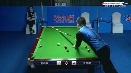 半决赛 唐春晓vs张堃鹏