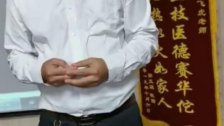 邱飞虎闪电针治疗甲状腺结节
