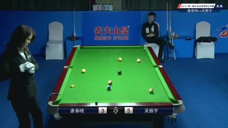 唐春晓vs吴振宇