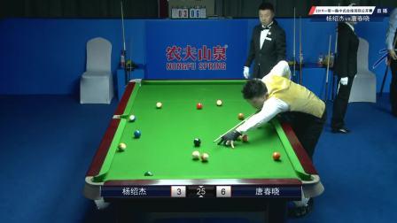 杨绍杰vs唐春晓