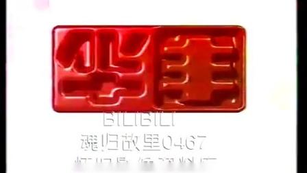 1998.1.27 黑龙江卫视 广告
