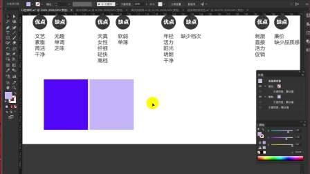 平面设计培训 海报设计 色彩搭配 PS+AI教学 丽奇老师