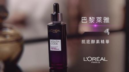 抗老精華 _【青春密碼系列】穩定修護 保養超速前進 - L'Oréal Paris 巴黎萊雅