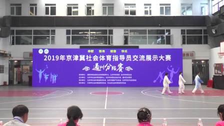 通州区分站赛武术团体邀请展示及技能教学比赛