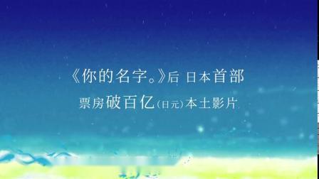 【游侠网】《天气之子》首支中文预告