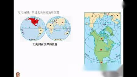 高工講地理七年級初一下冊第六章我們生活的大洲亞洲第一節位置和范圍標清