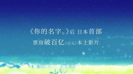 《天气之子》首支中文预告