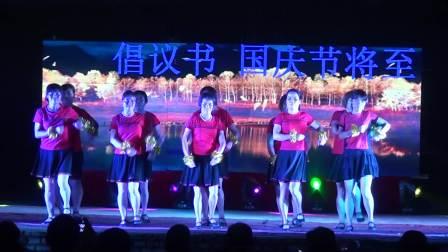 2019年国庆广场舞联谊晚会 高清