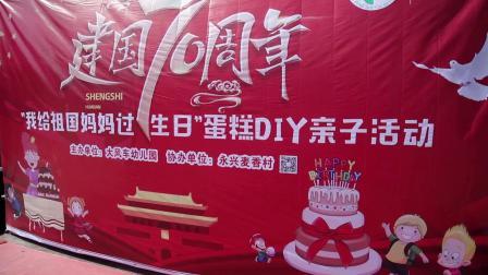 大风车幼儿园  我给祖国妈妈过生日    蛋糕DIY亲子活动