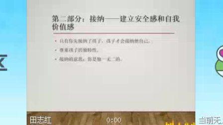 2019年10月12日新教育•爱研会呱呱第289期田志红老师分享《六A的力量》