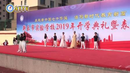 新乐市实验学校2019-2020学年开学典礼