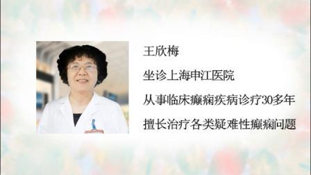 上海癫痫病医院排名前十-王欣梅带你了解癫痫病的辨别常识。