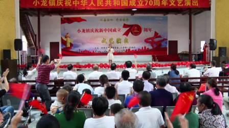 2019929泰和县小龙镇政府庆祝新中国成立70周年文艺汇演