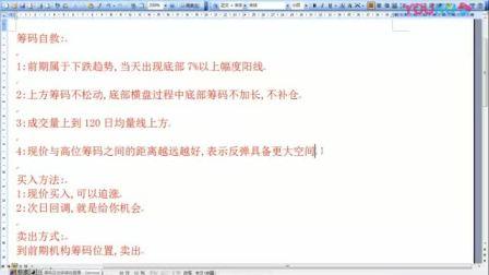 杨凯高级课一筹码流动 (2)_标清