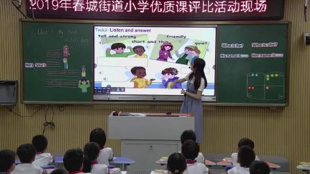 2019-2020学年第一学期四年级英语科Unit3My friends阳春市春城街道第一小学韦玫旭