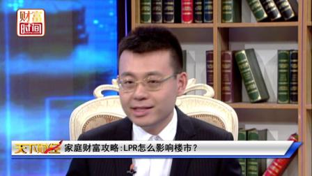 知名投资人杜帅:贷款市场报价利率怎么影响楼市?