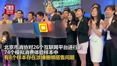 北京市消协:途牛驴妈妈马蜂窝等涉嫌捆绑搭售 10月16日