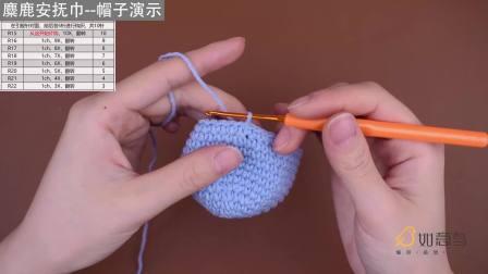 麋鹿安抚巾如意鸟手工钩针编织简单织法