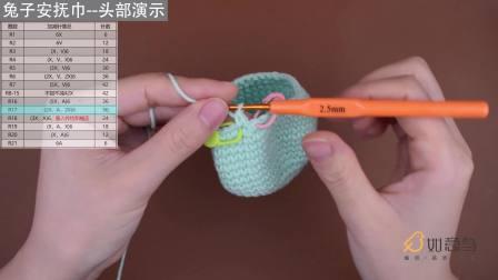 兔子安抚巾如意鸟手工钩针编织怎样编织织法图解