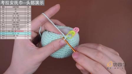 小猪安抚巾如意鸟手工钩针编织编织花样大全图