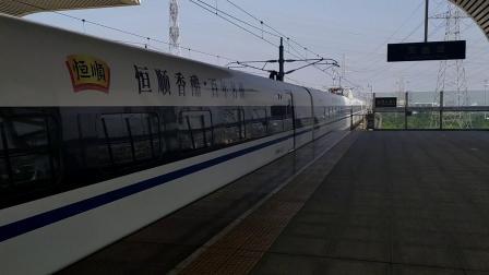 G1608(福州—广州南)本务南昌局福州段,搭载CRH380A统型重联车底,庆盛站1站台进站;G6321(广州南—潮汕)高速通过庆盛站