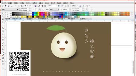 平面设计PS+CDR+AI教程学习插画动画设计