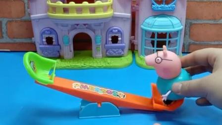 佩奇和猪爸爸玩跷跷板来,结果佩奇一下被猪爸爸蹦飞了,佩奇再也不和爸爸玩了!