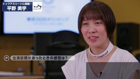 【游侠网】《2020东京奥运》平野美宇幕后宣传片