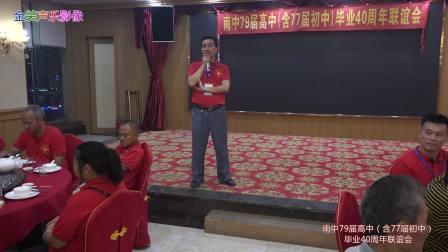南中79届高中(含77届初中)毕业40周年联谊会 下