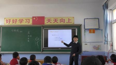 金山学校 李国《松鼠》教学视频