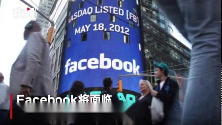 脸书或被罚2474亿:滥用人脸数据 涉及到700万用户