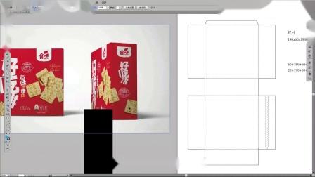 平面设计 淘宝美工 电商设计 网页设计系列零基础教程AI+PS-饼干包装盒设计