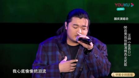 中国好声音 19-10-04 国庆演唱会:学员齐唱《我爱你中国》
