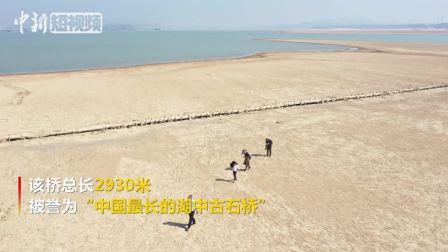 鄱阳湖水位持续走低湖底600年古桥露真容