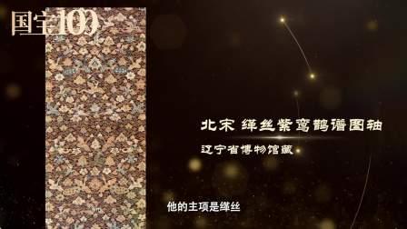 国宝100 20191022