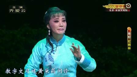 富平县剧团 秦腔《红梢林》(齐爱云)