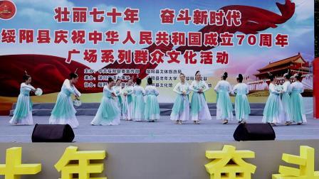 绥阳县老年大学比兴合唱团庆祝祖国70周年华诞专场文艺汇演