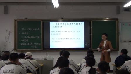 凤凰县2019青年教师教学竞赛--高中化学--凤凰县华鑫实验中学许雯静