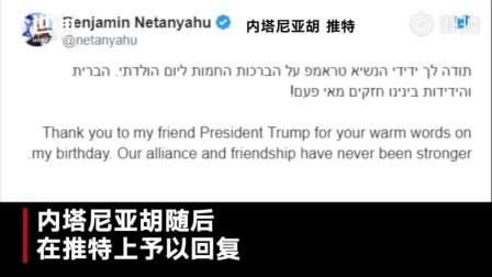 特朗普祝贺以色列总理70大寿 手写:你太棒了!
