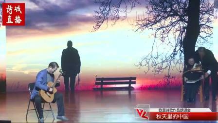 秋天里的中国——殴震诗歌作品朗诵会