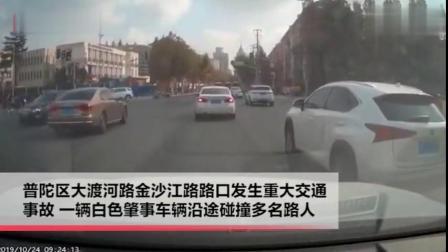 上海大渡河路交通事故致59伤 肇事驾驶员系闯红灯后逃逸